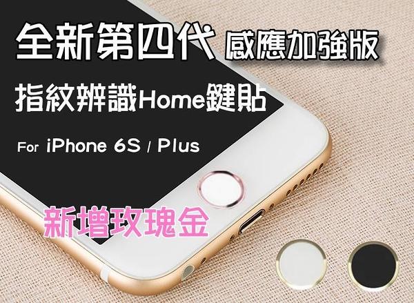 【DG021】ID Touch 指紋辨識貼 iPhone 6S Plus 5S SE 指紋辨識 Home鍵 按鍵貼