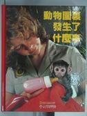 【書寶二手書T3/少年童書_ZAK】動物園裡發生了什麼事?_小小探險家叢書精選