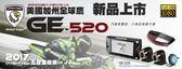 [富廉網] 【響尾蛇】GE-520 全頻GPS雷達1080P Full HD 前後雙錄行車記錄器