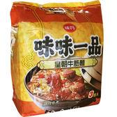 味味一品皇朝牛筋袋麵177g*3入【愛買】