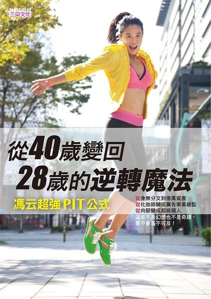 (二手書)從40歲變回28歲的逆轉魔法:馮云超強PIT公式
