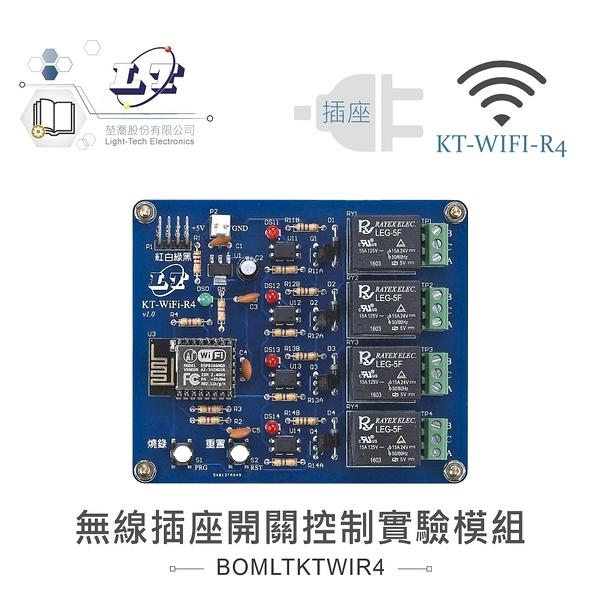 『堃邑Oget』無線控制四組繼電器實驗板