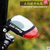 自行車尾燈山地車led警示燈太陽能尾燈騎行裝備 萬客城