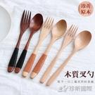 【珍昕原木】【兩件組】日式木質叉勺餐具套組(1叉+1勺)~6款可選~/木勺/叉勺/湯匙/叉子