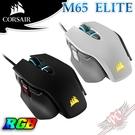 [ PCPARTY ] 海盜船 Corsair M65 RGB Elite 光學滑鼠(黑 CH-9309011-AP/白CH-9309111-AP)