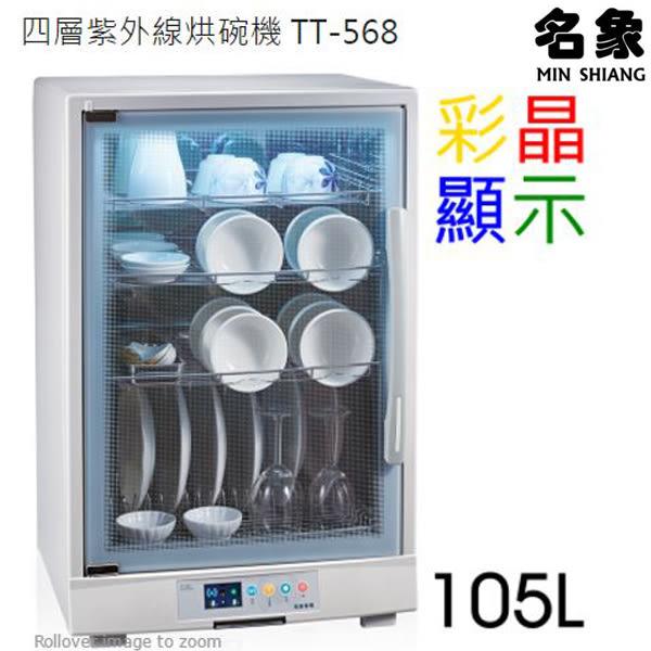 MIN SHIANG 名象紫外線四層烘碗機 TT-568~台灣製
