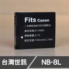 CANON NB8L NB-8L 台灣世訊 副廠鋰電池 日製電芯 A3000/A2200 (一年保固)