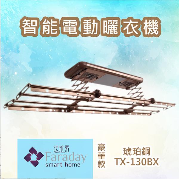 【科技家電】法拉第 TX-130BX 琥珀銅 智能電動曬衣機 曬衣架 可升降 304不銹鋼 無線遙控