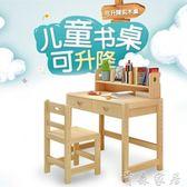 學習桌兒童書桌寫字台課桌椅套裝小學生家用作業可升降實木簡約【快速出貨】
