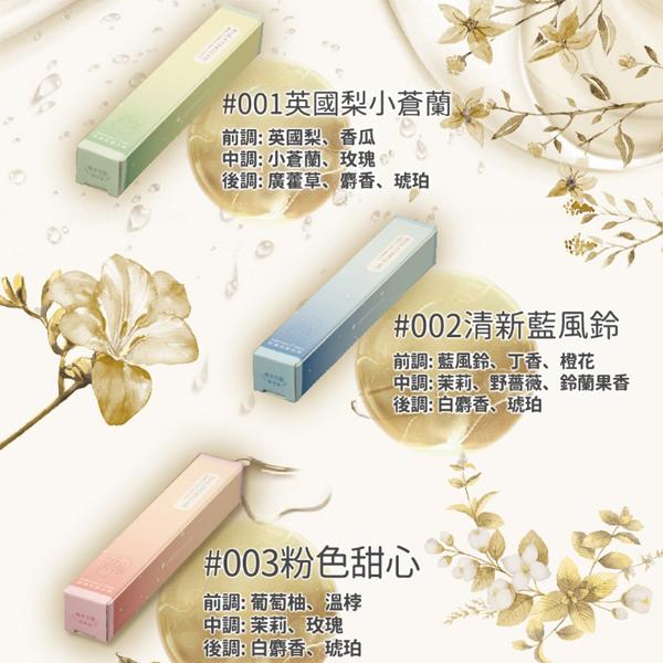 香水花園 修護指緣油筆 30ml 香味可選【YES 美妝】