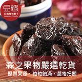 【豆嫂】多國零食 森之果物嚴選乾貨(多口味)