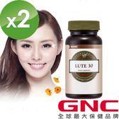 【GNC健安喜】(葉黃素) 優視30膠囊食品60顆 x2