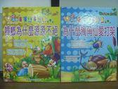 【書寶二手書T8/少年童書_ZFS】蟑螂為什麼源源不絕_為什麼獨角仙愛打架_2本合售