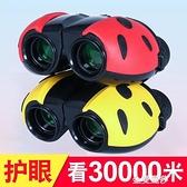 望遠鏡兒童女男孩觀鳥高倍高清一萬米小型便攜小學生非玩具望眼鏡 極簡雜貨