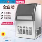 220v電器68公斤商用制冰機奶茶店大型制冰機 【母親節禮物】