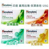 【印度 Himalaya】喜馬拉雅 保濕香皂 125G← 苦楝薑黃 黃瓜椰子 杏仁玫瑰 乳霜蜂蜜 批發