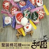 聖誕棉花糖(可愛貼紙) 500g 夾心棉花糖 聖誕軟糖 聖誕節 聖誕糖果交換禮物 甜園小舖