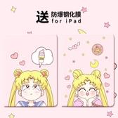 保護殼 保護套蘋果平板9.7卡通pro10.5英寸可愛美少女mini2迷你4動漫air2