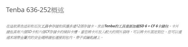 Tenba Reload SD 6 + CF 6 億載三折包 636-252 迷彩 公司貨 錢包 名片包 可放SD CF