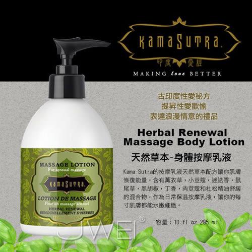 美國進口 身體按摩乳液-Herbal Renewal(天然草本)295ml 邱比特情趣用品