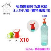 松格繽紛花朵彩色灑水頭(大.小)10個/組-(寶特瓶專用)