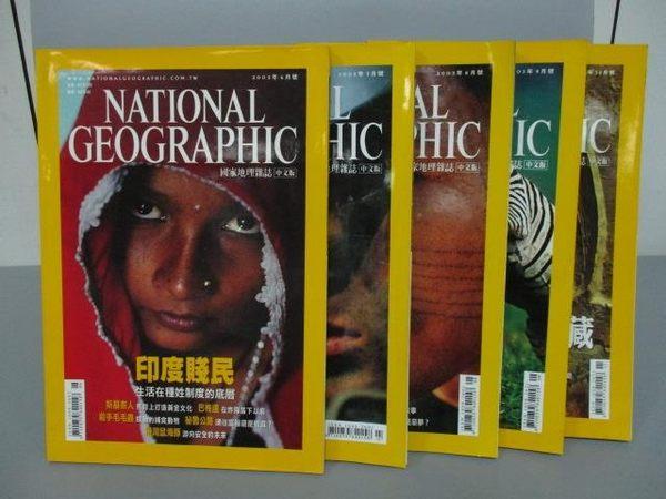 【書寶二手書T7/雜誌期刊_PLU】國家地理雜誌_2003/6~11月間_5本合售_印度賤民等