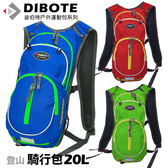 【迪伯特DIBOTE】登山包-專業輕量騎行包20L(公升)防潑水 水袋 登山背包 露營旅遊外出☀饗樂生活
