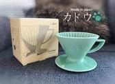 星芒濾杯「極」M1錐形陶瓷濾杯 Kadou & Hasami波佐見燒 1~2人(湖水綠) 日本製