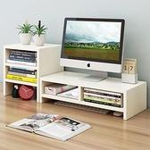 台式電腦增高架辦公桌面收納置物架顯示器抬高架底座支架墊高架子 初色家居館