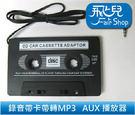 【飛兒】 錄音帶 卡帶 轉 MP3 AU...