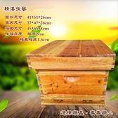 養蜂工具中蜂平箱十框蜂箱全杉木浸蠟蜂箱中蜂蜂箱意蜂蜂箱蜜蜂桶Mandyc