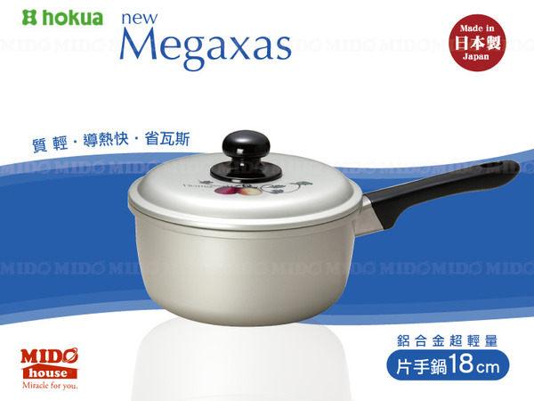 日本hokua『 ST352022 新款片手北陸鍋 』18cm《Mstore》
