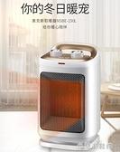 暖風機 取暖器家用節能省電速熱小太陽氣辦公室臥室浴室小型暖風機220V 快速出貨 YYJ