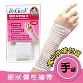 DR.CHECK網狀彈性繃帶(未滅菌)-手部