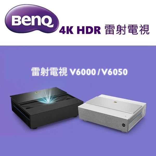 《台北名展音響》BENQ V6000 / V6050/ 4K HDR超短焦雷射電視投影機~即贈高級藍芽喇叭!