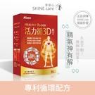 艾力康Aicom 活力循3D複方 (60...