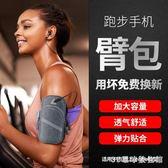 運動手臂包跑步手機臂包臂帶男女多功能運動戶外臂套華為oppo蘋果手腕包 LH3365【3C環球數位館】
