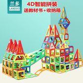積木 磁力片積木玩具兒童3-6-8-10歲男孩女孩磁鐵早教益智磁性積木  酷動3Cigo