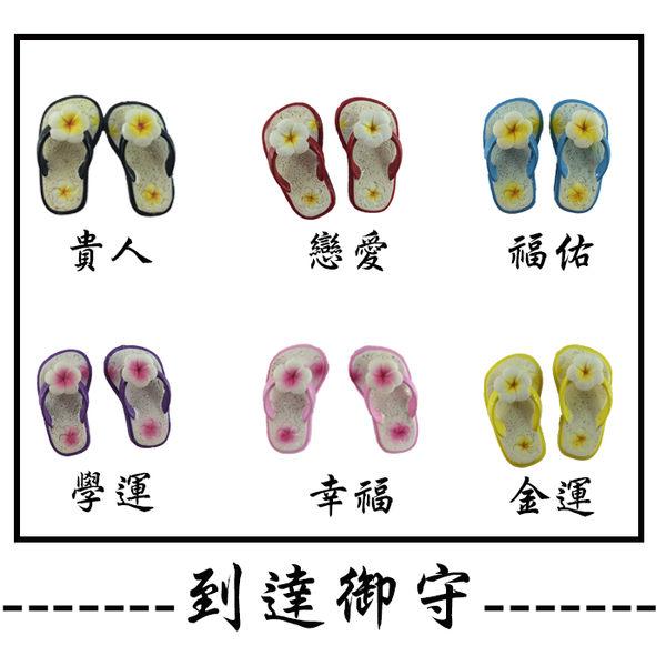 【收藏天地】台灣紀念品*-人字拖到達御守鑰匙圈