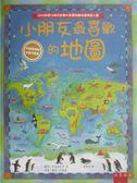 【書寶二手書T4/科學_WFX】小朋友最喜歡的地圖_露絲.布洛赫斯特,  章韶洵