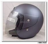 【ASIA 702 基本款 素色 安全帽 消光灰 安全帽】蓋耳基本款、3/4罩、半罩