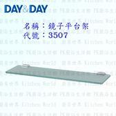【PK廚浴生活館】 高雄 Day&Day 日日 不鏽鋼衛浴配件 3507 10mm霧面玻璃 鏡子平台架