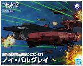 組裝模型 MC 1/10000 航宙戰鬥母艦CCC-01 宇宙戰艦大和號2202 愛的戰士們 TOYeGO 玩具e哥
