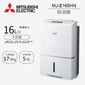 MITSUBISHI 三菱 16L日本製高效節能除濕機 MJ-E160HN