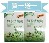 【買1送1】威瑪舒培-綠茶清孅錠 PLUS(90粒)