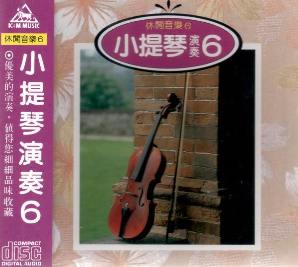 休閒音樂 6 小提琴演奏 6 CD (音樂影片購)