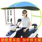 電動摩托車遮雨棚蓬防曬遮陽防雨傘電瓶自行車擋風罩夏天新款透明