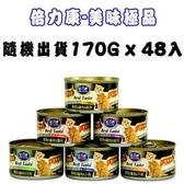 BELICOM 倍力康 美味極品 口味隨機出貨 貓罐170 x 48入