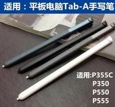 觸控筆適用三星sm-P355c平板筆 P350 P550 P555C手寫筆 內置觸控筆 玩趣3C