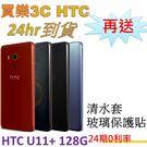 現貨 HTC U11 Plus 手機128G 【送 清水套+玻璃保護貼】 24期0利率 HTC U11+ 登錄送64G記憶卡